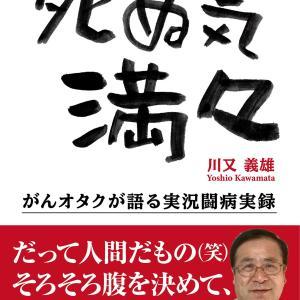 電子書籍から紙書籍の出版へ! 川又義雄著「死ぬ気満々」が6月29日発売開始!