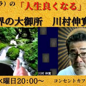 「仏教界の大御所 川村伸寛さんから学ぶ会」 7/21(水)20:00~20:55ライブ配信