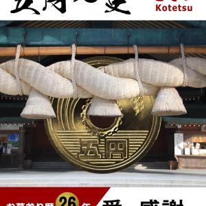 元良(モトラ)プロデュース第14弾 こてつ著 「FUBITTO 2 気づき~感謝」が発売開始!