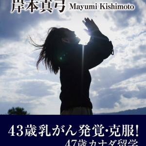 著者対談していると「競泳日本女子初の2冠金メダリスト大橋悠依さん」に辿り着いてしまったというお話