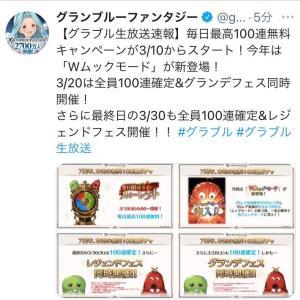 グラブル7周年直前生放送!