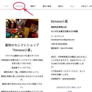小夏のオンラインショップ