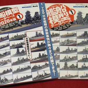 「艦船模型データベース2020年版」をゲット!