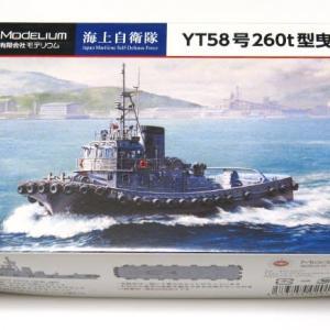海上自衛隊 YT58号260t型曳船