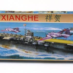 日本海軍「祥賀」1/700