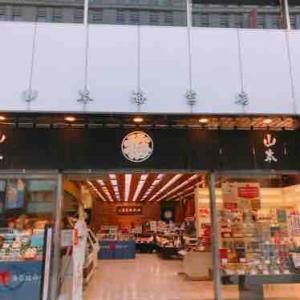 山本海苔店「新海苔を味わう会」と海苔の葉酸効果がすごかったイベント/毎日ながら美活