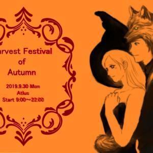 秋の収穫祭ヾ(≧▽≦)ノ