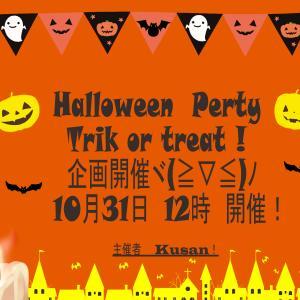 Halloween企画開催しますヾ(≧▽≦)ノ