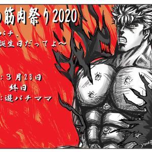 春の筋肉祭り2020~遊パチ!今日誕生日だってよ!!~企画開催