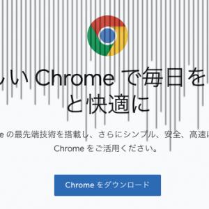 Google Chrome 79リリース!繋がらない…解決方法は?
