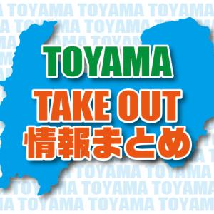 富山県のテイクアウト可能な店舗を調べる・登録する方法