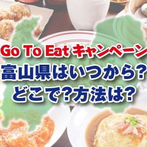 Go To Eatキャンペーン!富山県はいつから?どこで?方法は?