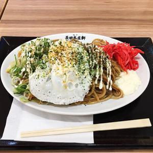 【長田本庄軒】「ぼっかけ」が乗った太〜い麺の「牛すじ焼きそば」を食す♪