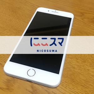 【にこスマ】中古のiPhone8 Plusを購入!注文〜開封・使用感までレビューです!