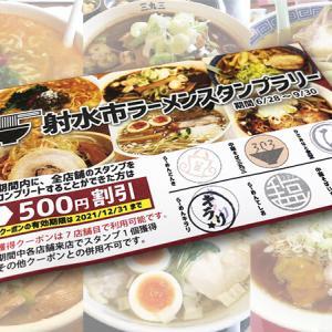 【射水市ラーメンスタンプラリー】コンプリートで500円割引♪参加店舗をご紹介!