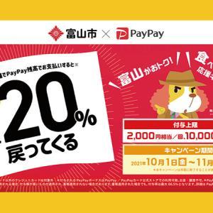 【富山市×PayPay】最大20%還元♪第2弾は2021年10月・11月開催です!