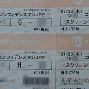 映画 コンフィデンスマンJPを観ました♪
