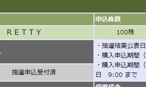 IPO抽選結果 Retty