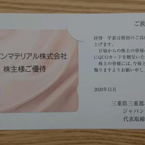 ジャパンマテリアル、日本ハム、アルビスから届いた優待♪