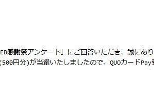 懸賞に当選。ありがとう500円♪