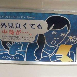 地下鉄車両内のポスター