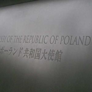 ポーランド大使館