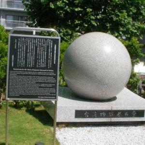 築地本願寺の境内にある碑