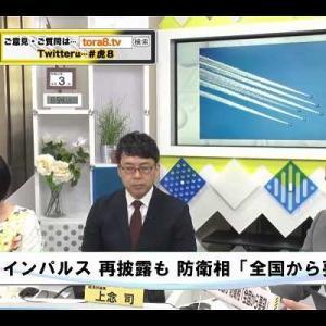 虎の門ニュース