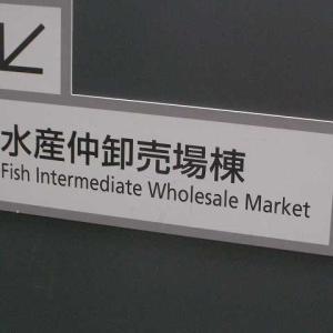 水産仲卸売場