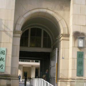 財務省、国税庁