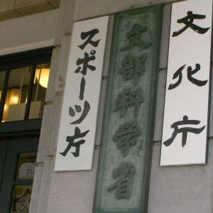 スポーツ庁、文化庁、文部科学省