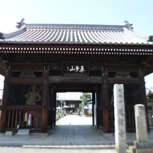 四国遍路 第77番札所 道隆寺