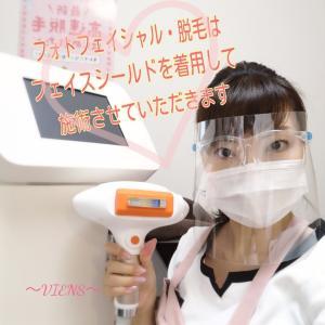 フォトフェイシャル・脱毛施術時の衛生管理!