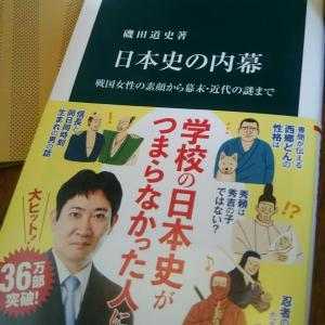 日本史の内幕②