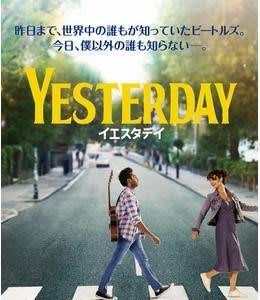映画 『YESTERDAY』