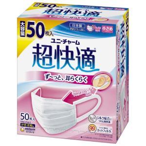 超快適マスク 小さめ 50枚〔日本製 ノーズフィットつき〕(νAmaSear 8 の動作テスト)