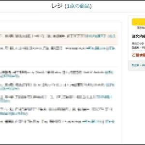 νAmaSear Ver 9.3.7 公開しました(重要)