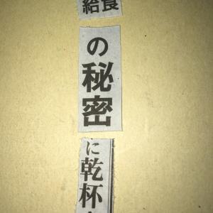スクラップ川柳(毎日新聞20191009朝刊)