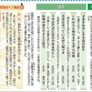 東京新聞「暮らすめいと」の「ときめき川柳・新鮮組」、11月入選作発表!!