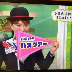 366句から厳選!!RKB毎日放送、お鶴さんの今日感川柳、来週のお題は「化ける」