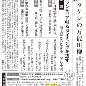 締切まであと2日!!タウンニュース「タケシの万能川柳」12月の川柳募集中!