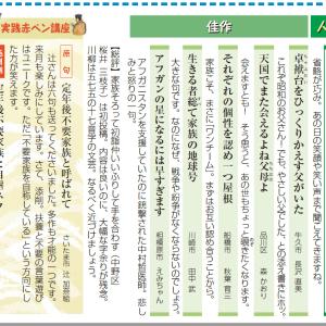 東京新聞「暮らすめいと」、4月の川柳募集中!!