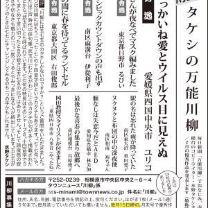 祝・ユリコさん!タウンニュース「タケシの万能川柳2月入選作発表!