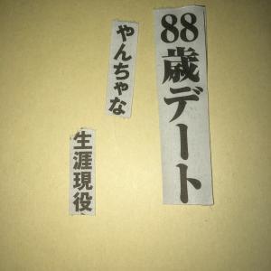 スクラップ川柳(毎日新聞2020322朝刊)