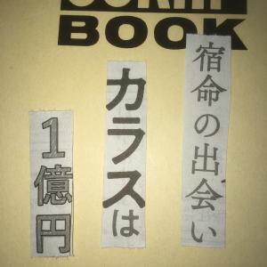 スクラップ川柳(毎日新聞2020330朝刊)