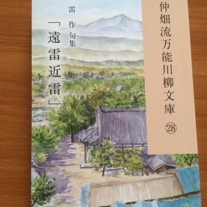 5日(水)夜24時締切!雷作さん「遠雷近雷」刊行記念、月間賞トトカルチョ