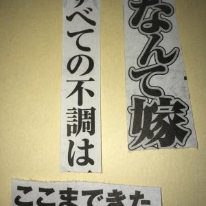 スクラップ川柳(毎日新聞2020515朝刊)