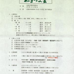31日消印有効!!川柳甲子園!!全国公募「ぬまづ文芸・川柳部門」作品募集中!!