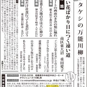 速報!タウンニュース「タケシの万能川柳」6月入選作発表!