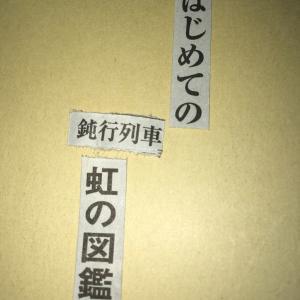スクラップ川柳(毎日新聞2020703朝刊)